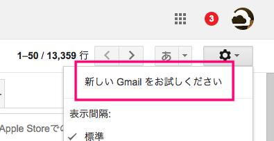 google-gmail-web-update-change-ui-setting-1