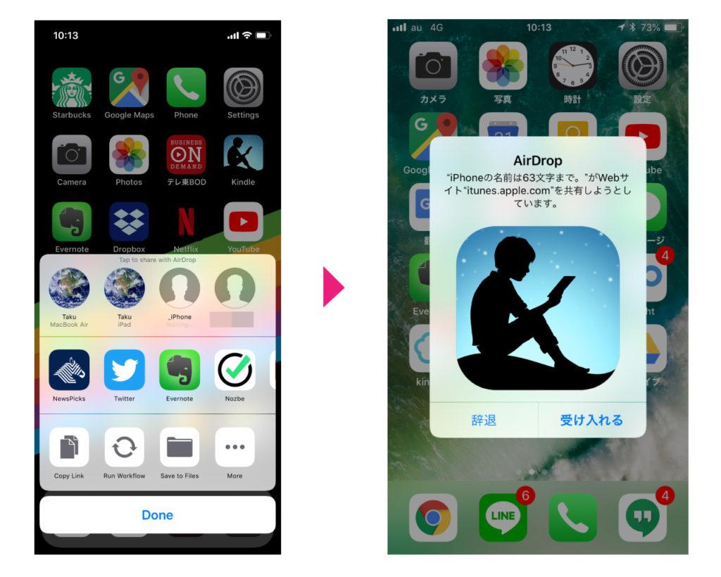 iphone-ipad-mac-airdrop-how-to-10