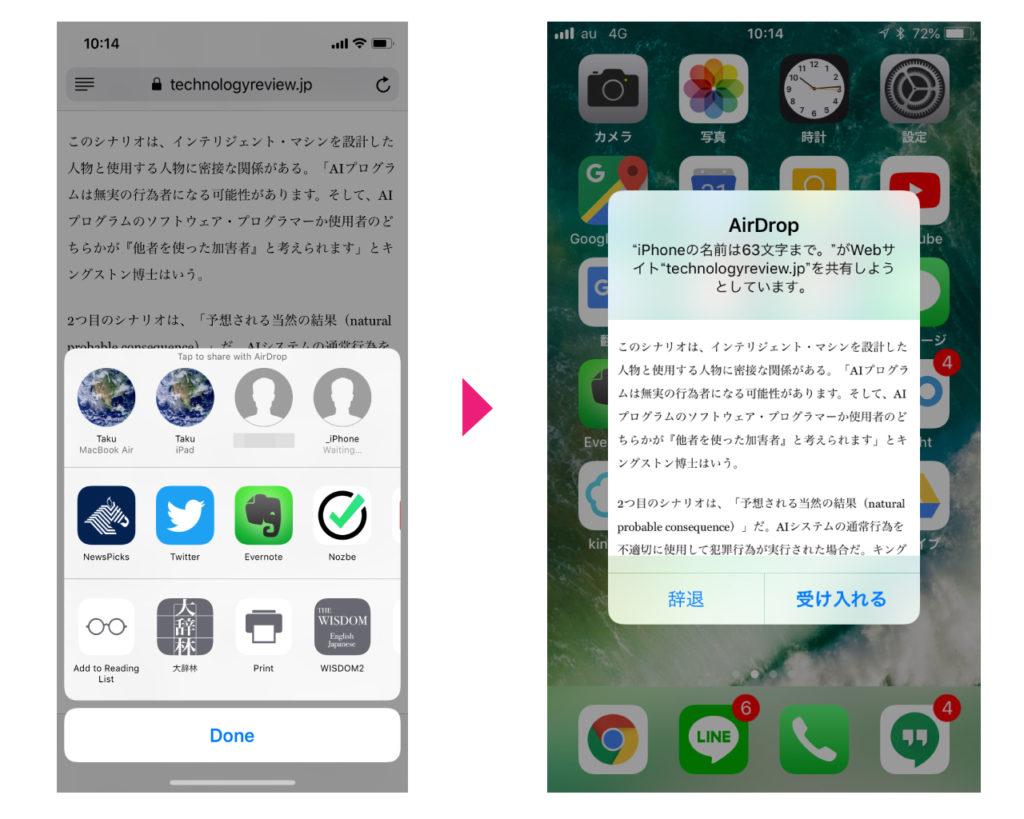 iphone-ipad-mac-airdrop-how-to-11