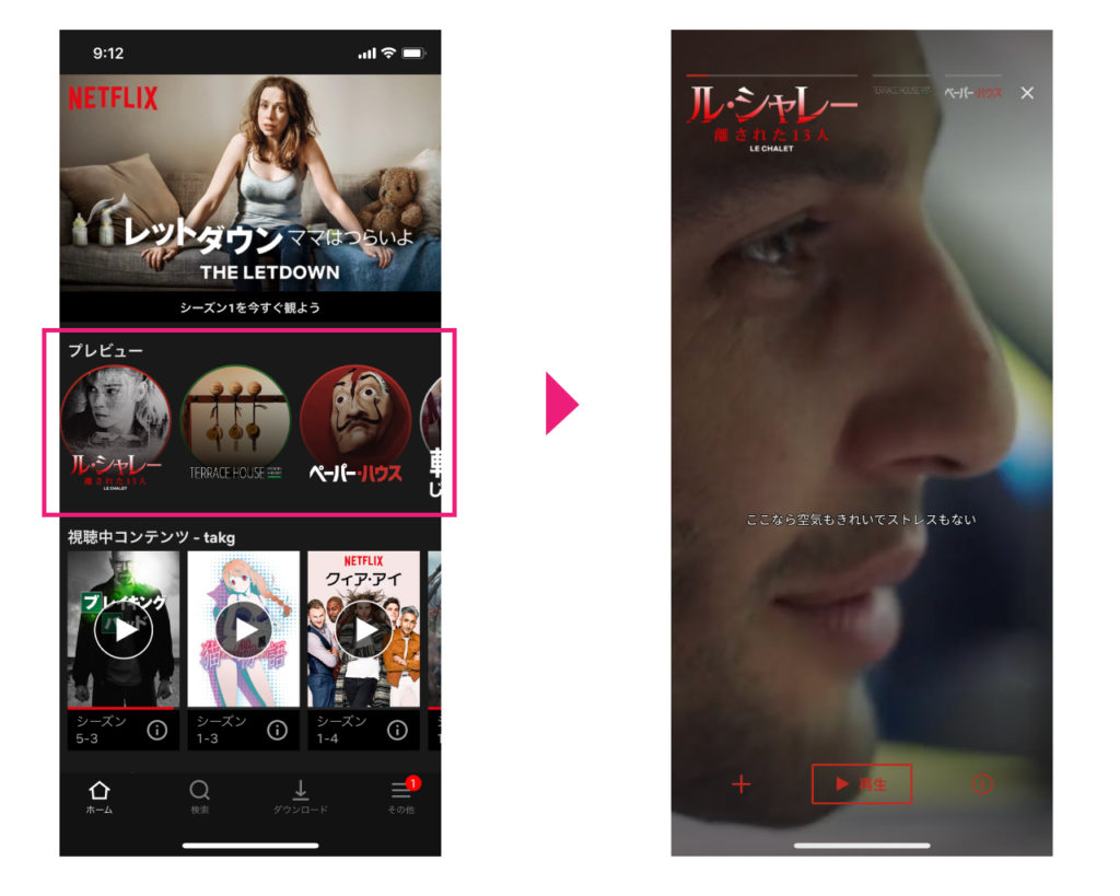 netflix-bringing-vertical-video-previews-to-iPhone-app-2