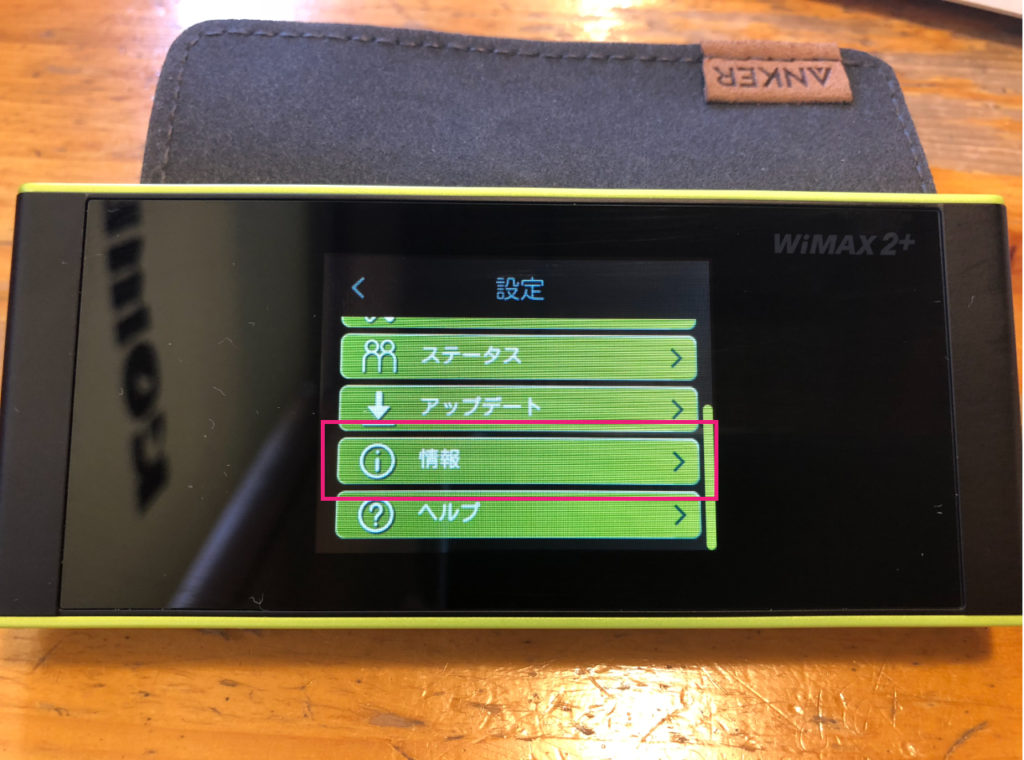 wimax-serial-number-check-2