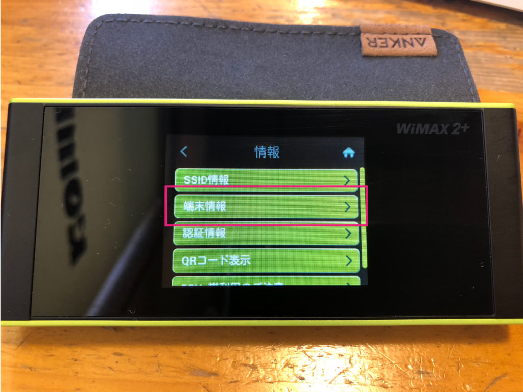 wimax-serial-number-check-3