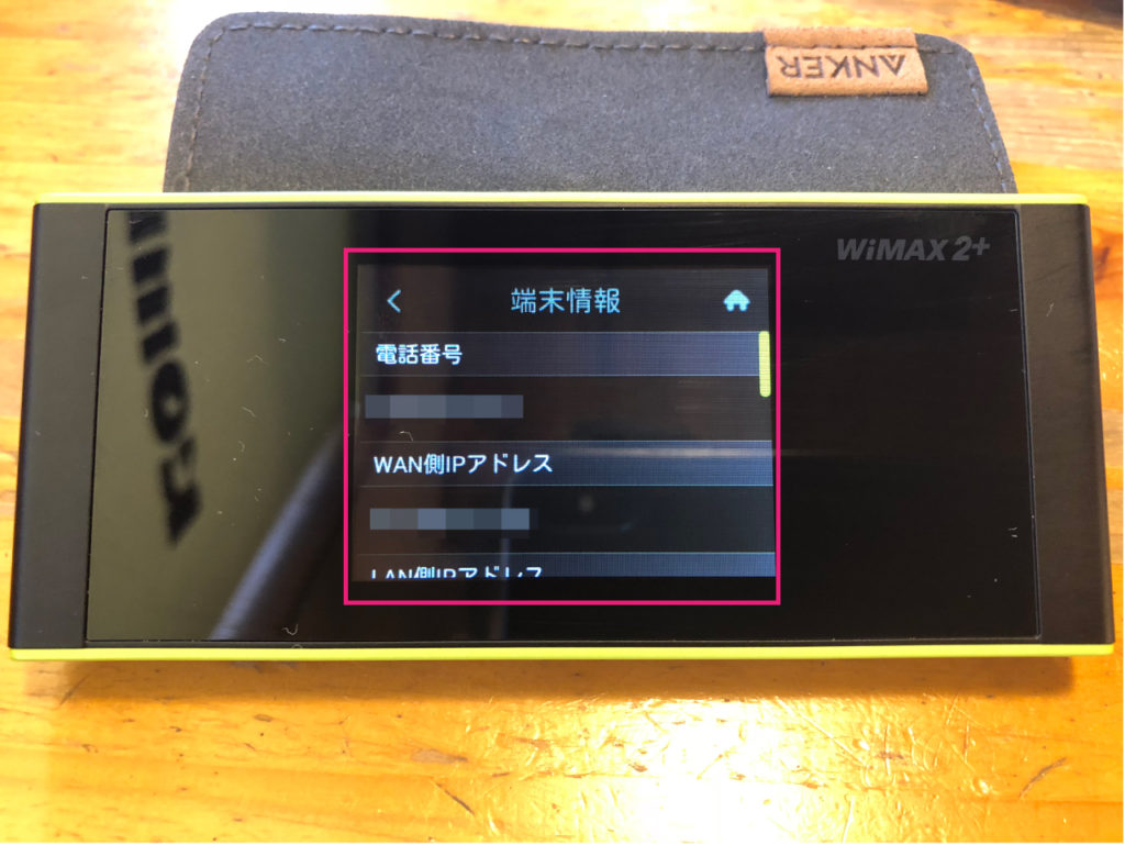 wimax-serial-number-check-4