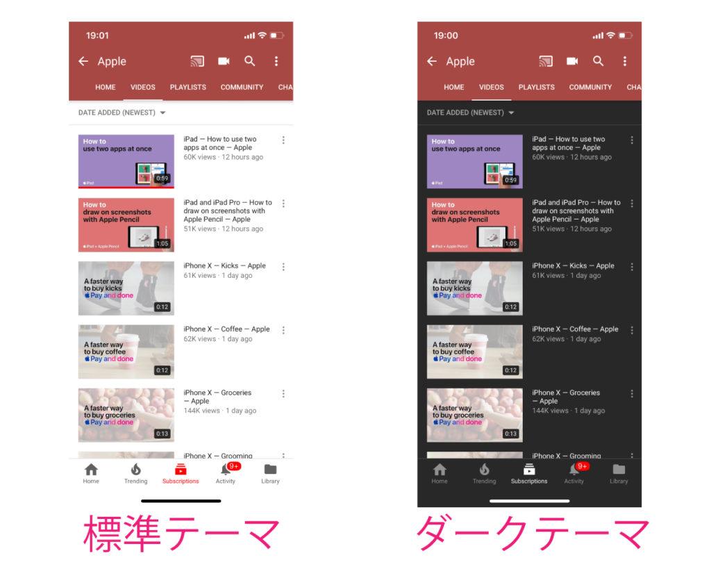 youtube-ios-app-dark-thema-setting-3