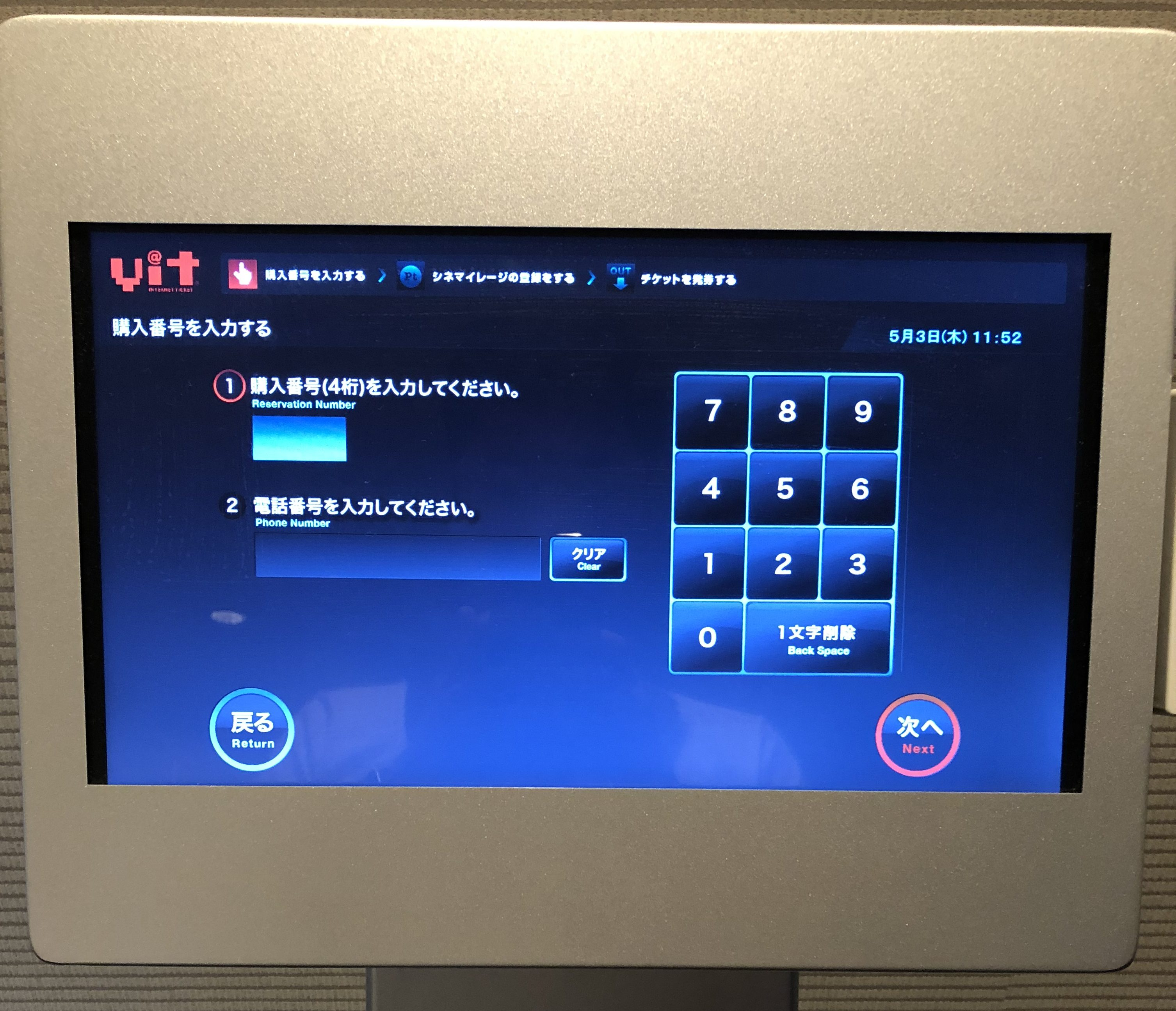 toho-cinemas-vit-ticketing-how-to-3