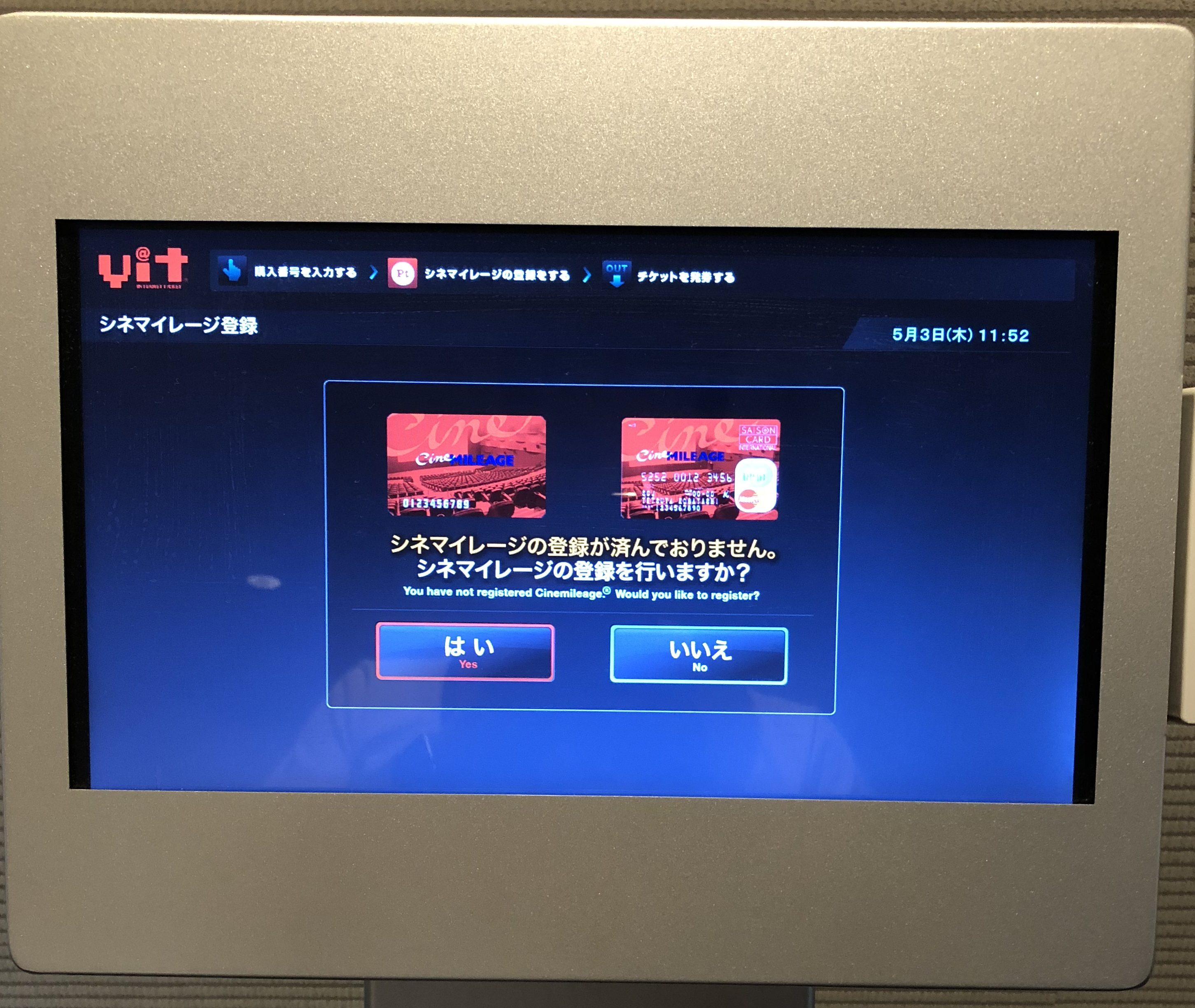 toho-cinemas-vit-ticketing-how-to-4