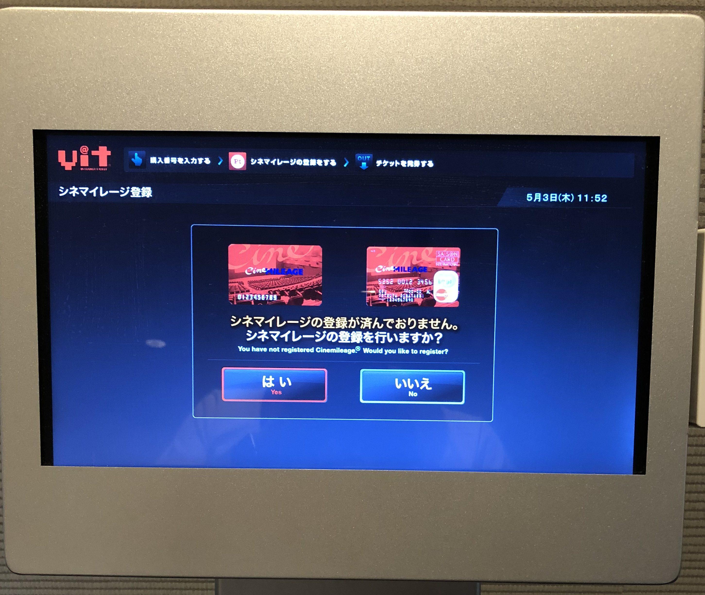 toho-cinemas-vit-ticketing-how-to-4