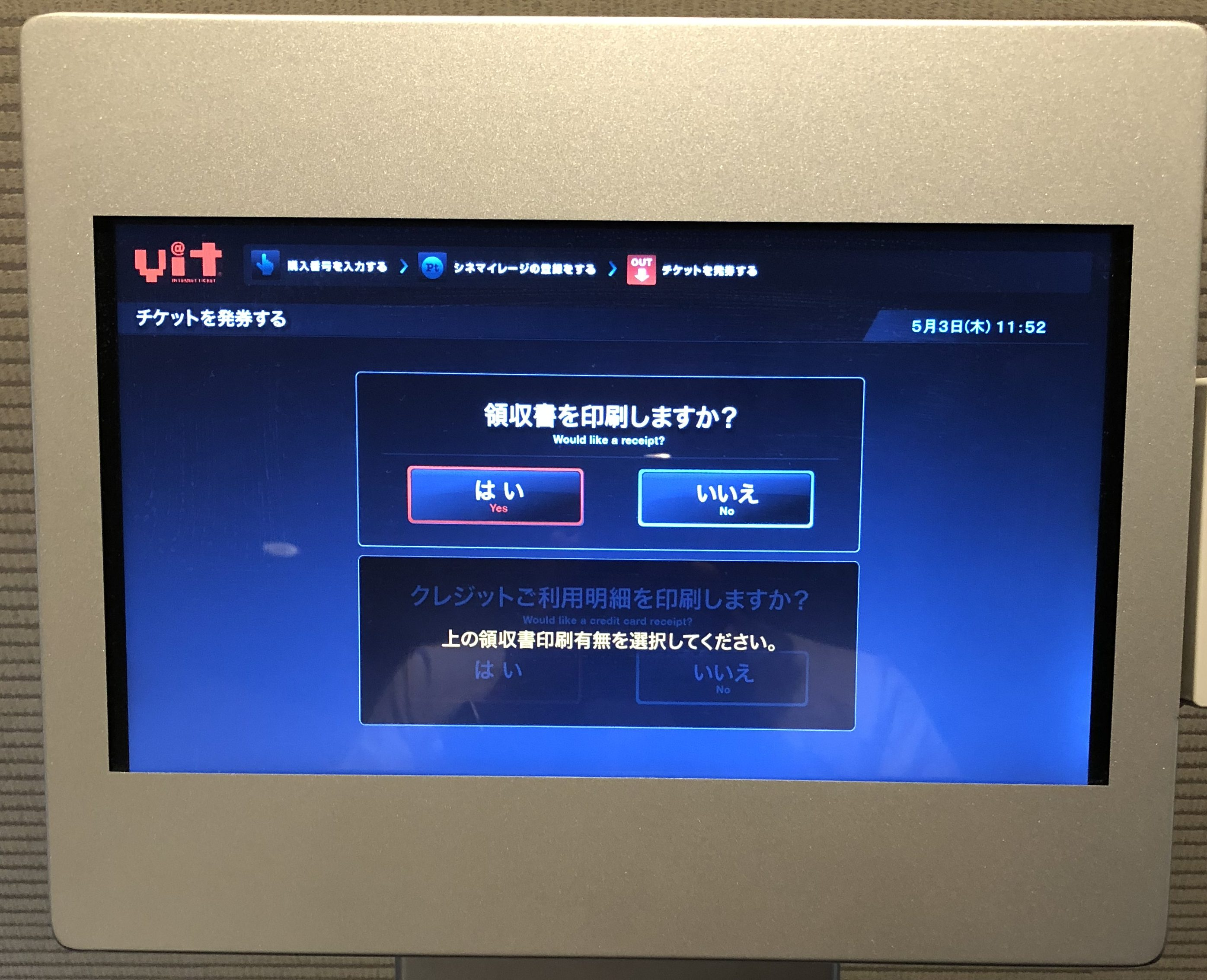 toho-cinemas-vit-ticketing-how-to-6