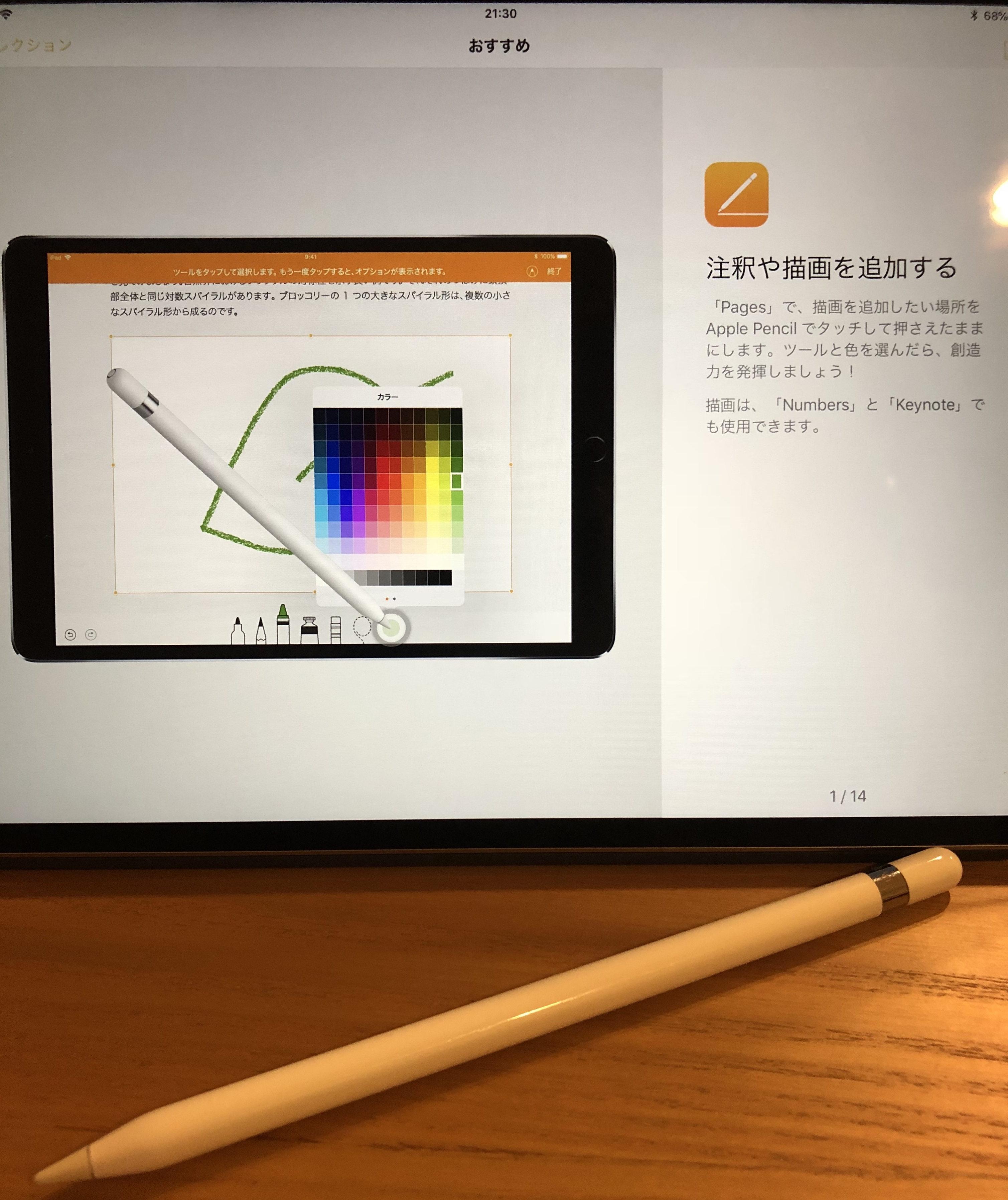 make-better-use-of-ipad-apple-pencil-pages-2