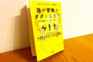 book-review-how-music-got-free-stephen-witt-1