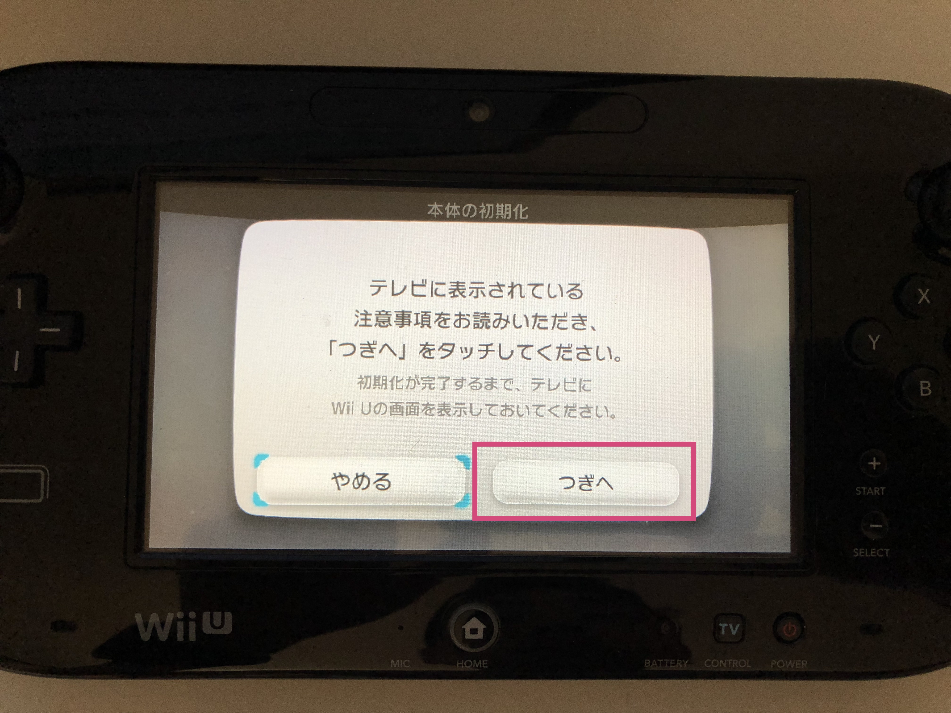 wii-u-data-formatting-wii-shopping-channel-dont-forget-4
