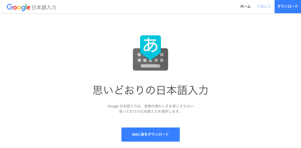 google-japanese-ime-input-method-editor-how-to-6
