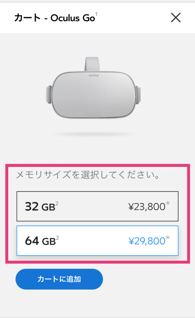 oculus-go-how-to-buy-choose-32gb-or-64gb-model-paypal-1