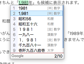google-japanese-ime-input-method-editor-how-to-7