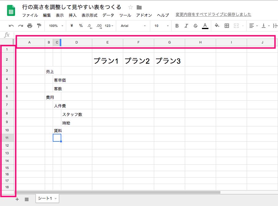 google-spreadsheet-table-row-height-control-1