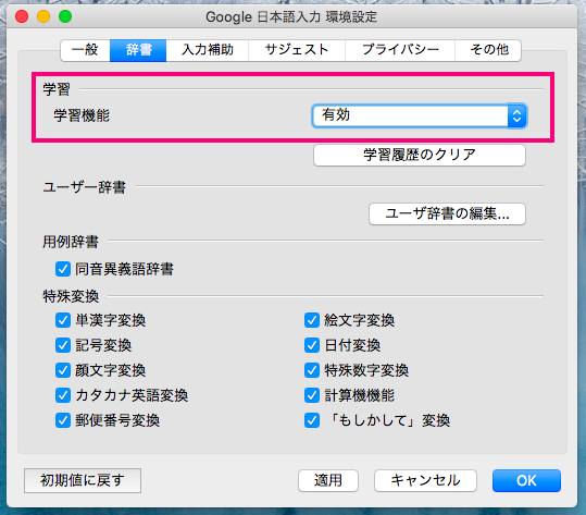 google-japanese-ime-input-method-editor-how-to-2