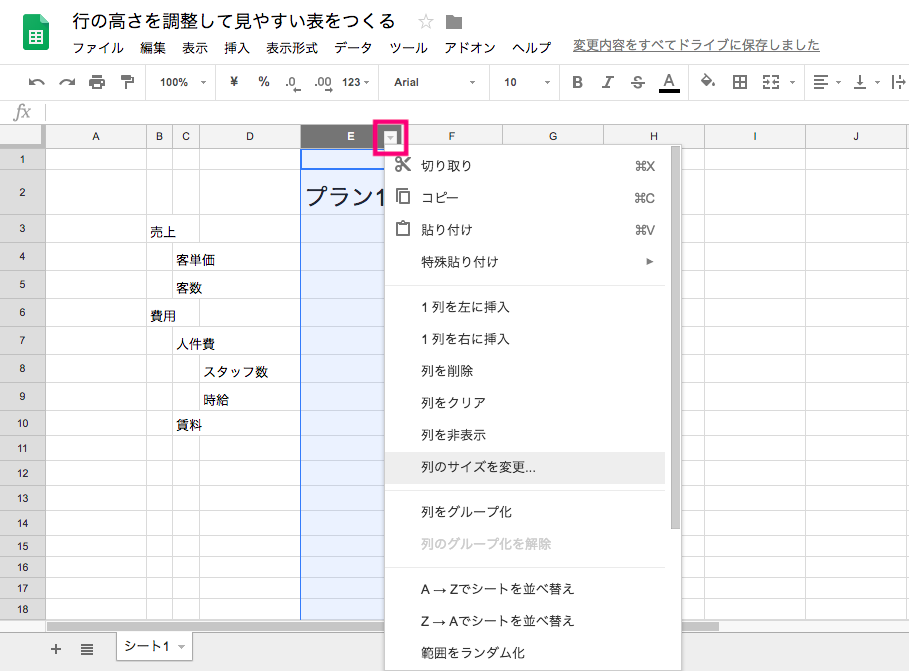 google-spreadsheet-table-row-height-control-3
