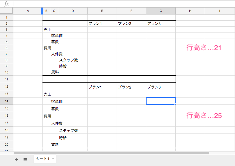 google-spreadsheet-table-row-height-control-5