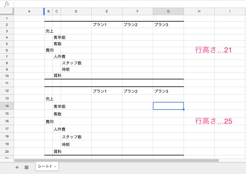 google-spreadsheet-table-row-height-control-5