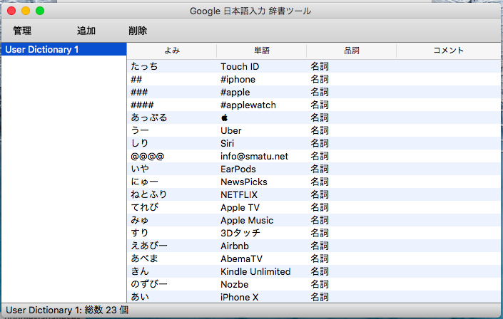 google-japanese-ime-input-method-editor-how-to-3