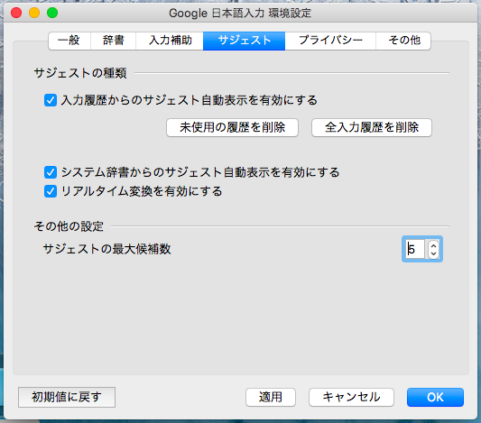 google-japanese-ime-input-method-editor-how-to-5