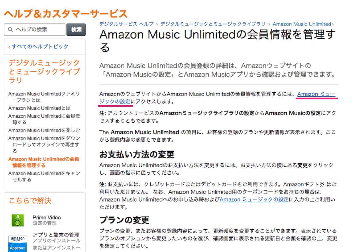 amazon-music-music-unlimited-plan-check-1