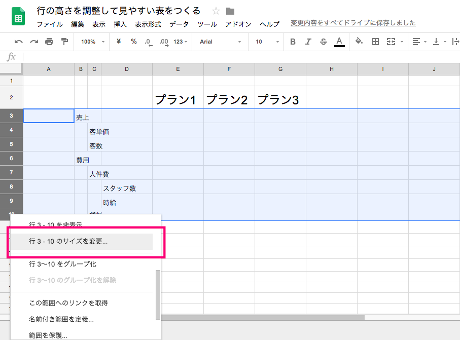 google-spreadsheet-table-row-height-control-2
