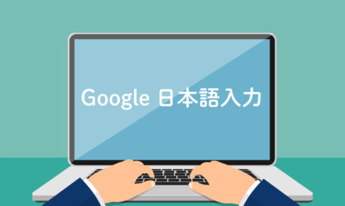google-japanese-ime-input-method-editor-how-to-1