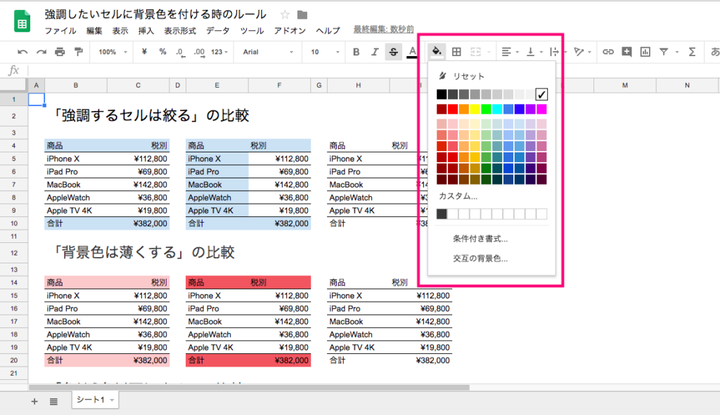 google-spreadsheet-fill-color-how-to-4