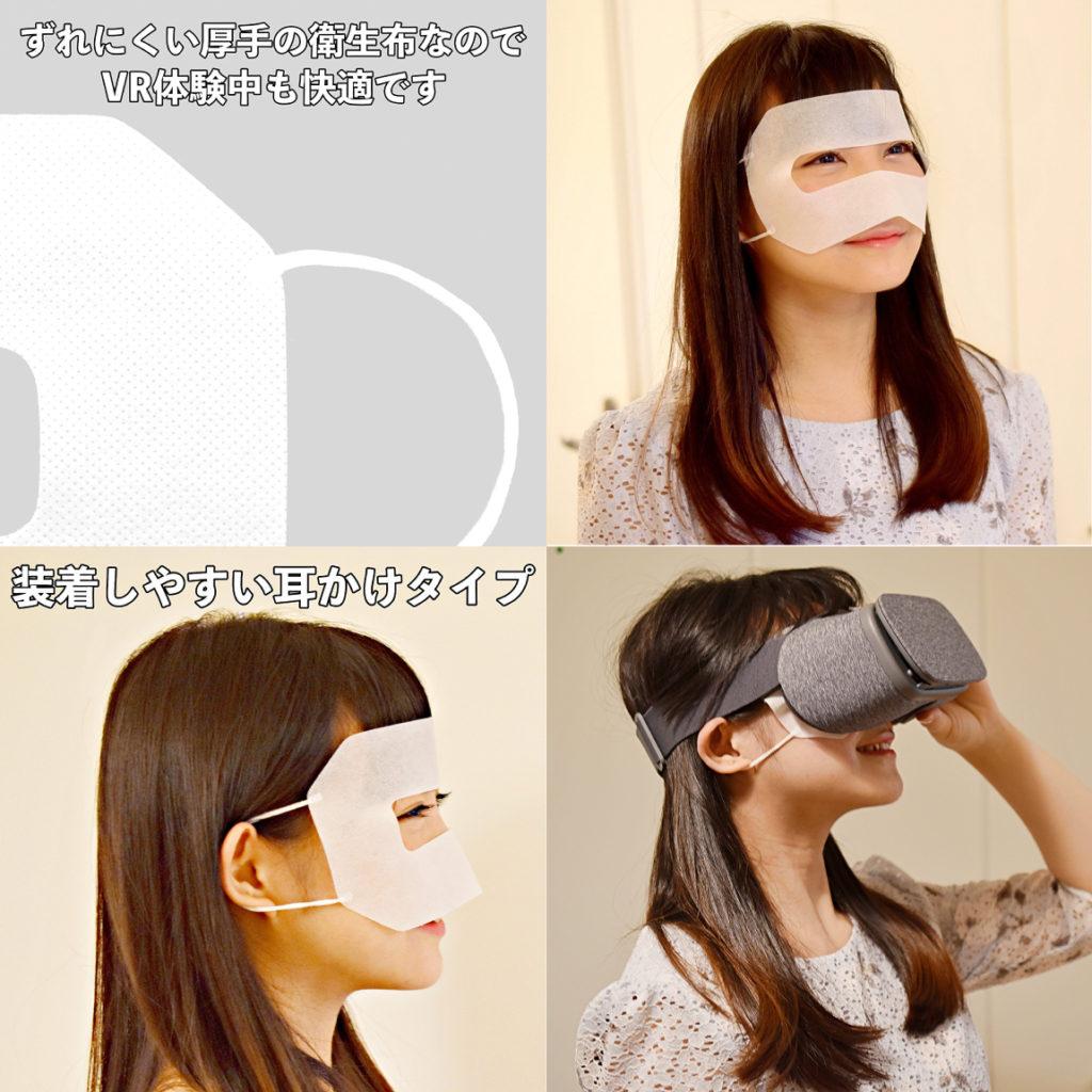 oculus-go-vr-mask-1