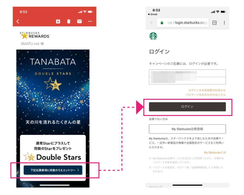 starbucks-app-bonus-star-tanabata-1