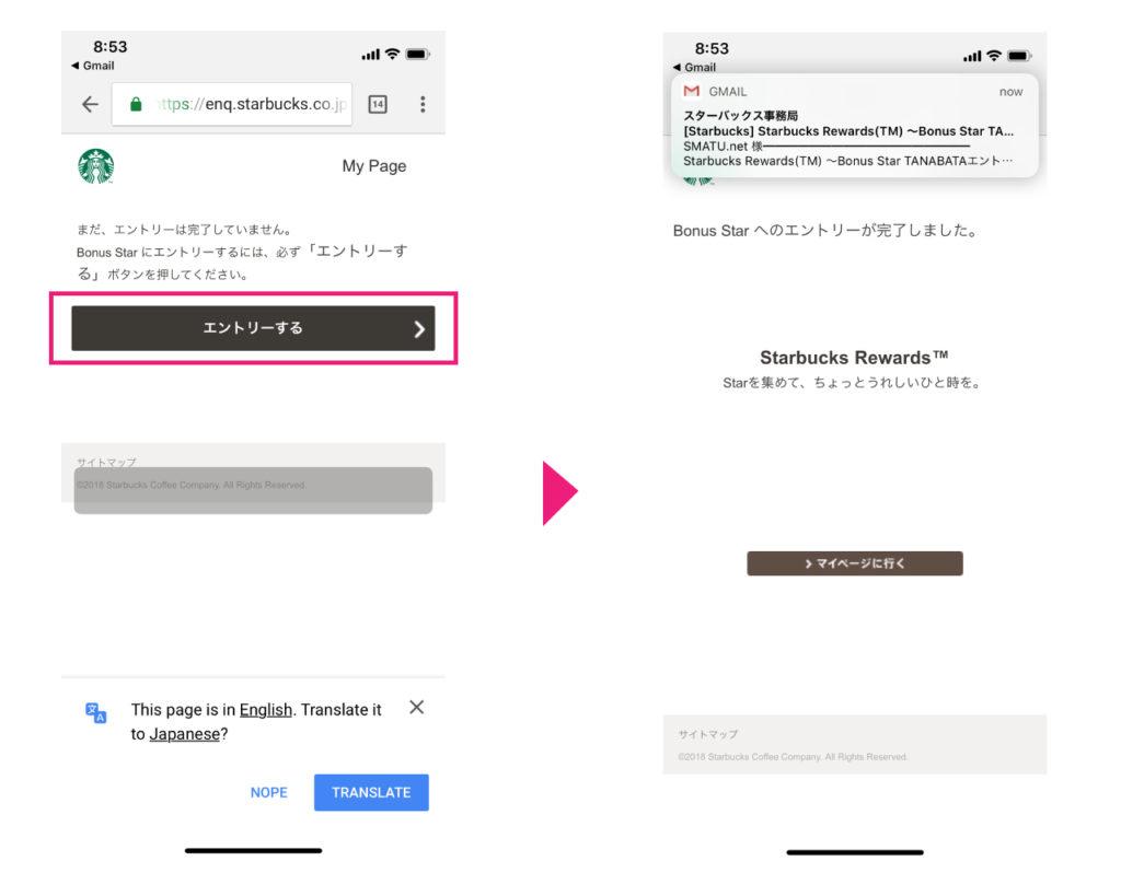 starbucks-app-bonus-star-tanabata-2
