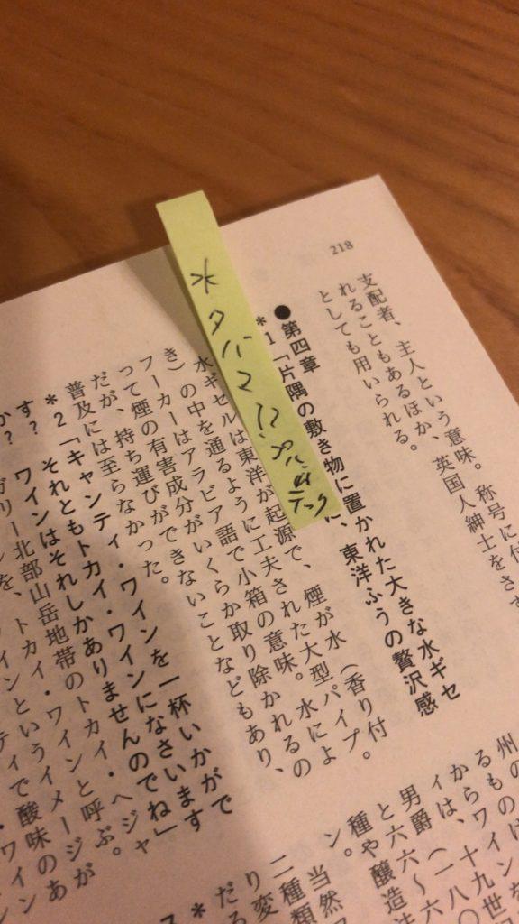 3m-postit-710rp-k-reading-memo-5