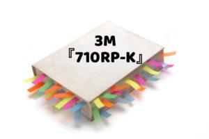 3m-postit-710rp-k-reading-memo