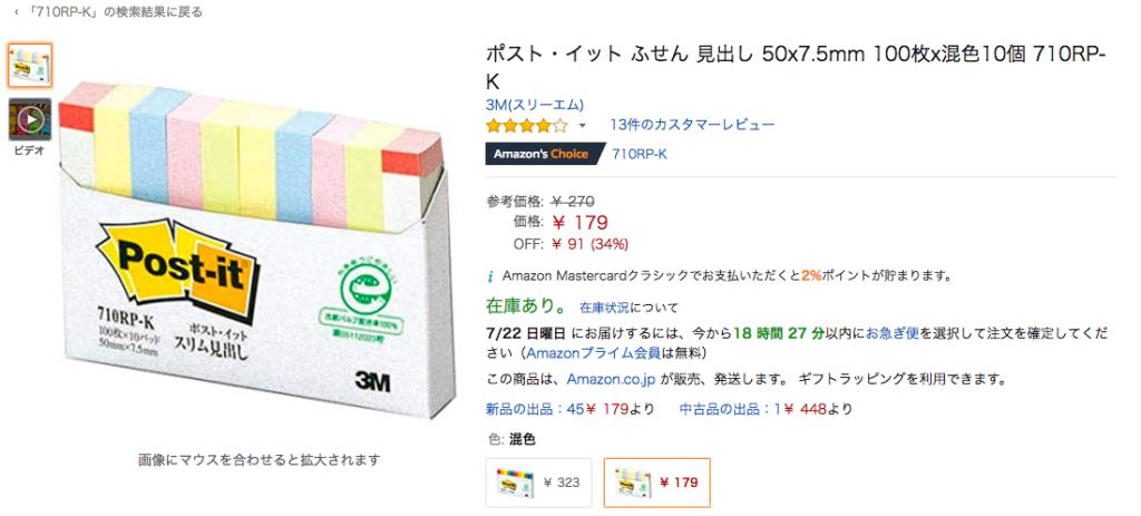 3m-postit-710rp-k-reading-memo-8