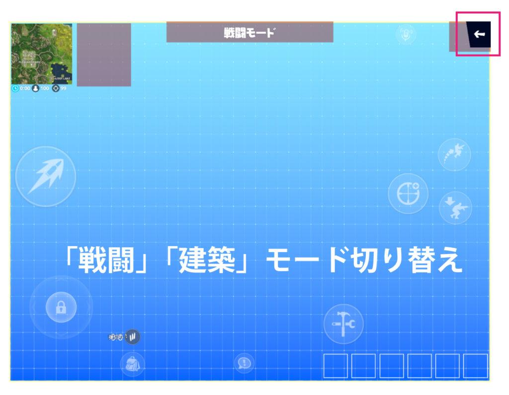 fortnite-mobile-ios-app-hud-customize-ui-setting-10