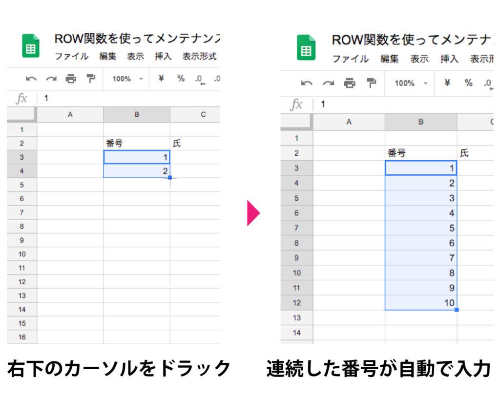 google-spreadsheet-auto-number-function-row-column-1