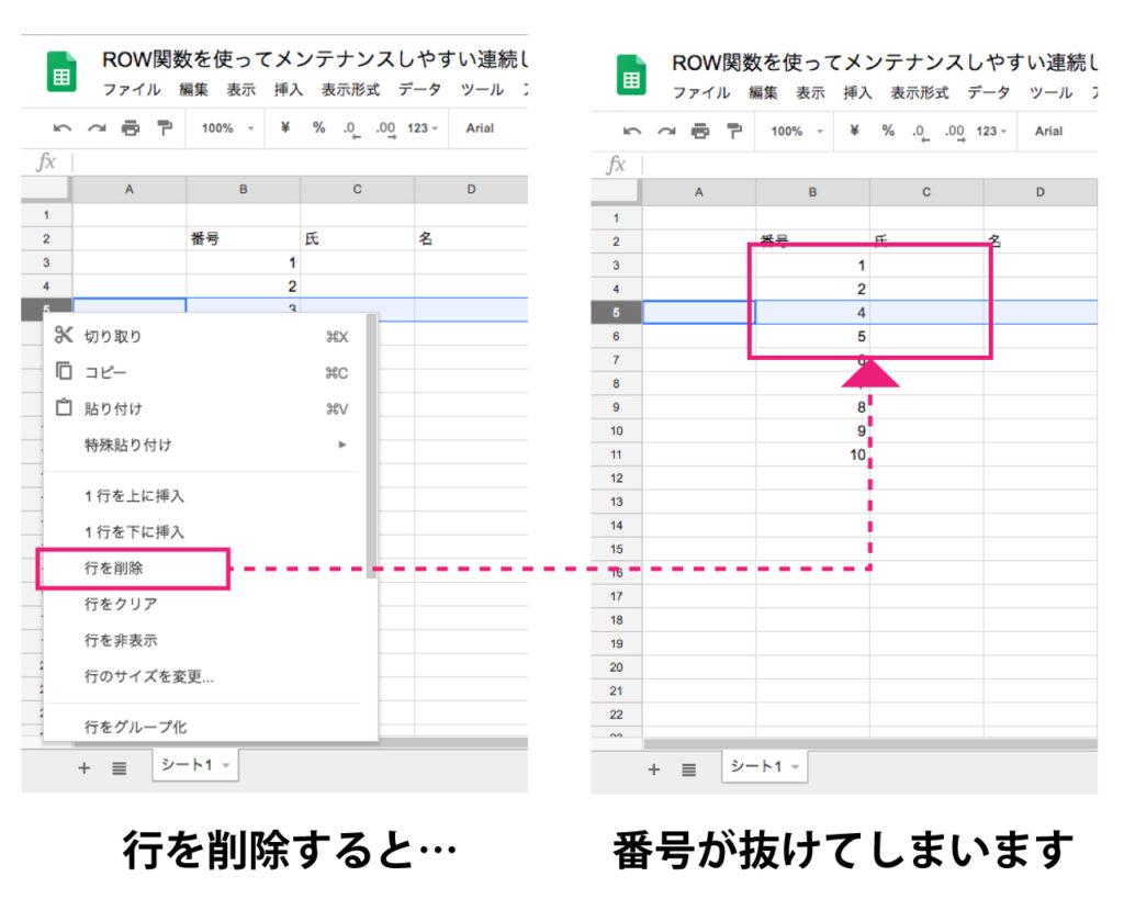 google-spreadsheet-auto-number-function-row-column-2