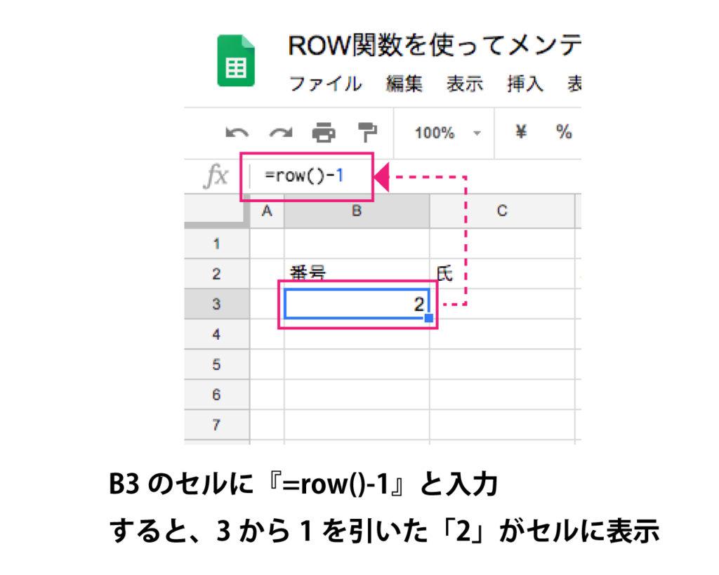 google-spreadsheet-auto-number-function-row-column-3