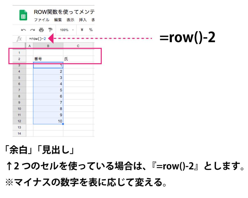 google-spreadsheet-auto-number-function-row-column-4