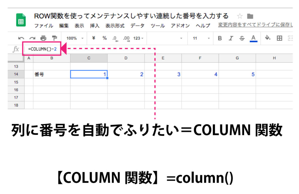 google-spreadsheet-auto-number-function-row-column-5