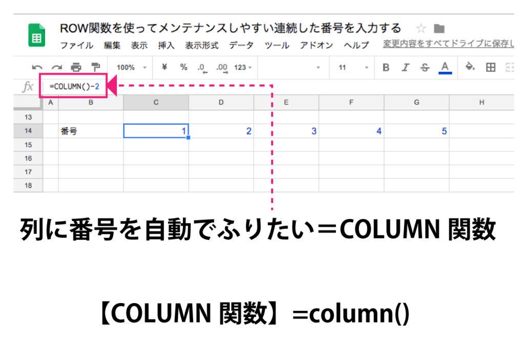 google-spreadsheet-auto-number-function-row-column-5