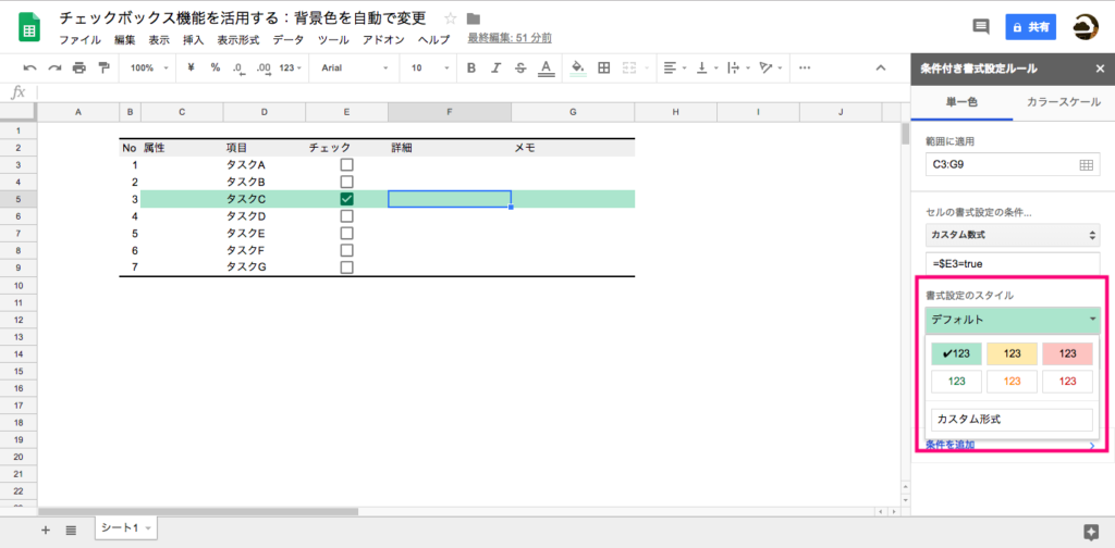google-spreadsheet-check-box-line-column-conditional-formatting-10
