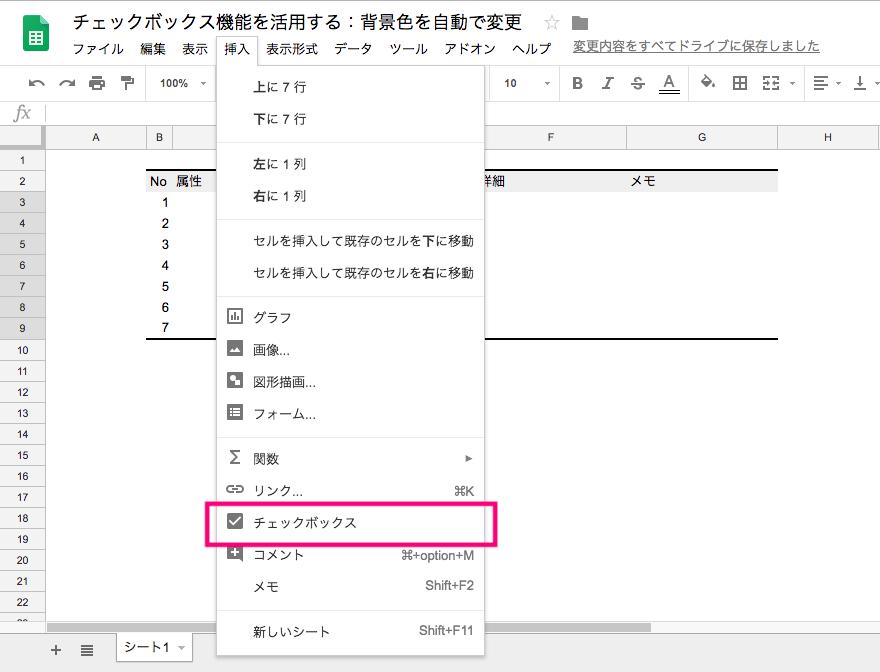 google-spreadsheet-check-box-line-column-conditional-formatting-3