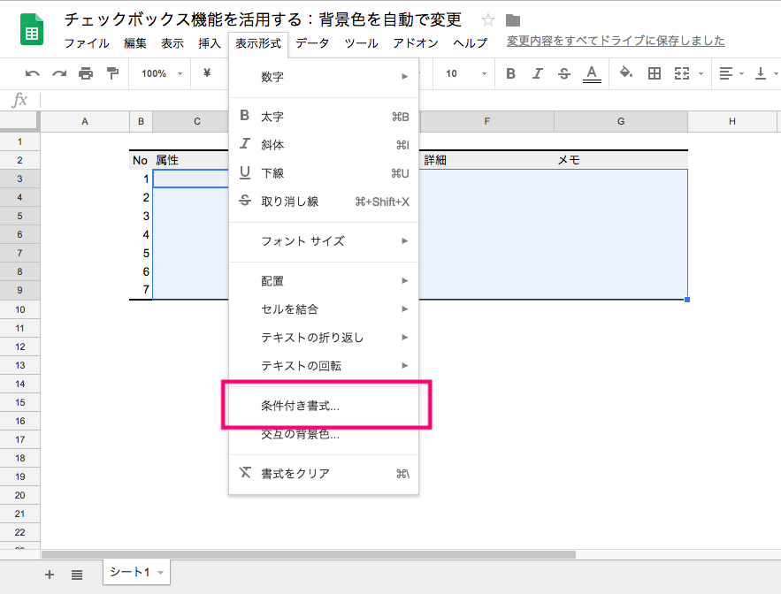 google-spreadsheet-check-box-line-column-conditional-formatting-6