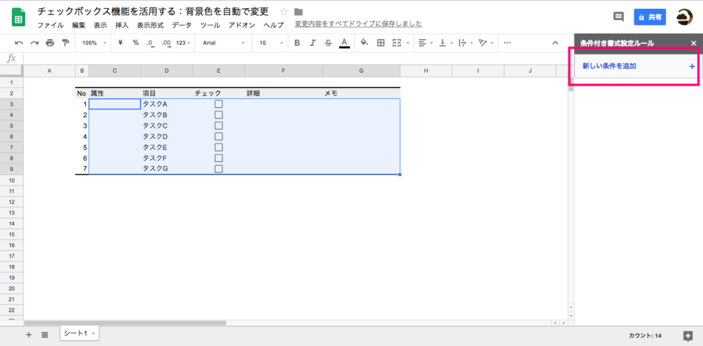 google-spreadsheet-check-box-line-column-conditional-formatting-7