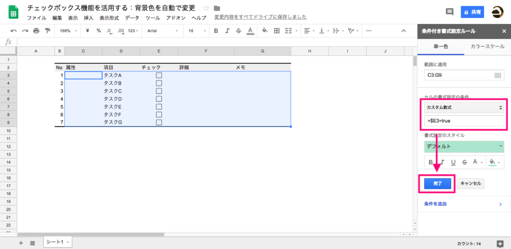 google-spreadsheet-check-box-line-column-conditional-formatting-8