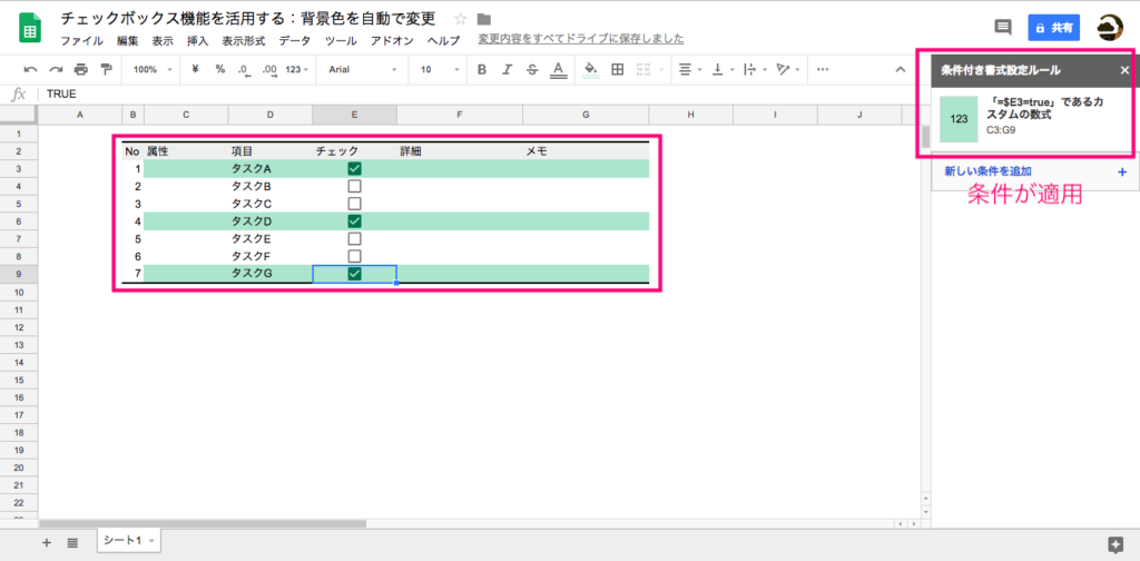 google-spreadsheet-check-box-line-column-conditional-formatting-9