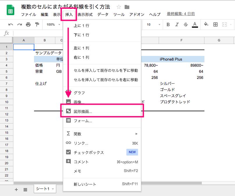 google-spreadsheet-insert-drawing-line-1