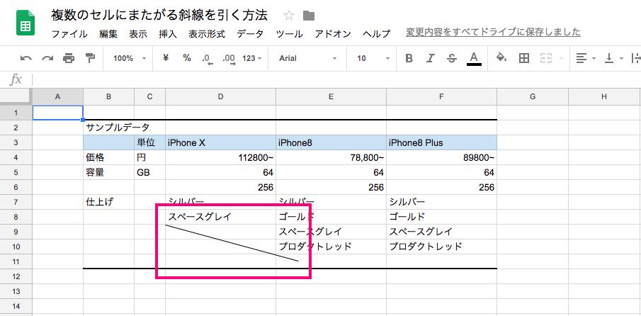 google-spreadsheet-insert-drawing-line-5